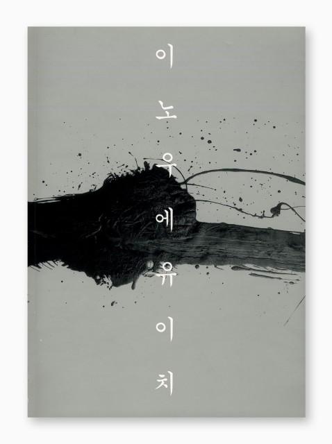YU-ICHI, 100 Werke