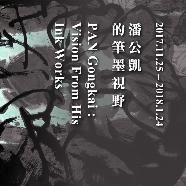 Pan Gongkai: Vision From His Ink Works