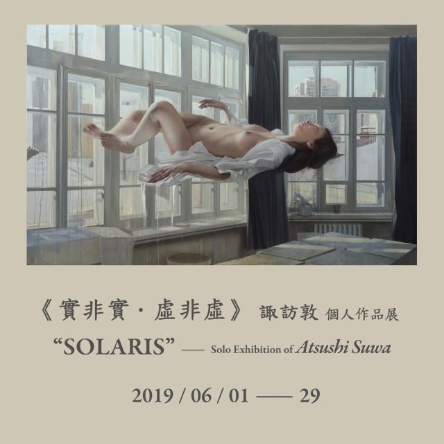 Solaris • Solo Exhibition of Atsushi Suwa