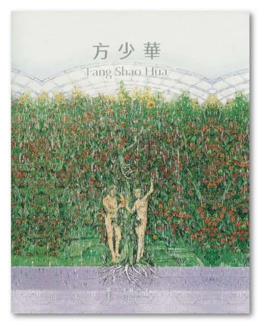Fang Shao Hua, In Search of Harmless Apples for the Garden of Eden
