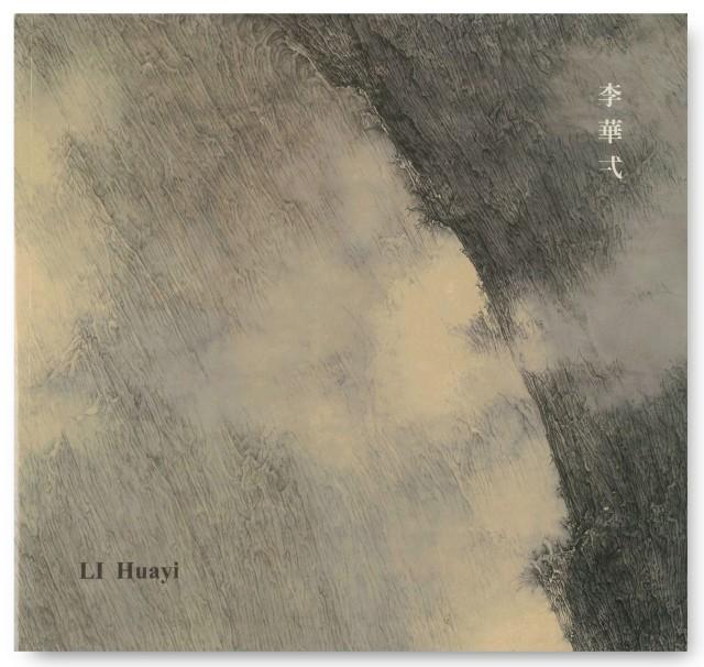 李华弌 奇观异景