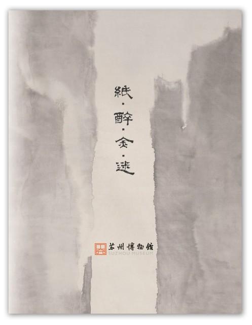 Li Huayi, Fantasies on Paper and Enchantments in Gold