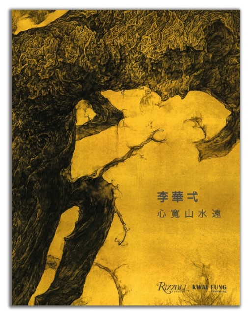 Li Huayi Landscapes from a Master's Heart 【Traditional Chinese edition / Simplified Chinese edition】