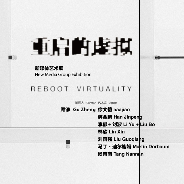 Reboot Virtuality | New Media Group Exhibition, Shanghai