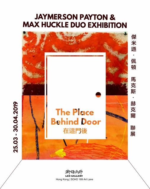 在這門後 | 傑米遜 ‧ 佩頓,馬克斯 ‧ 赫克爾 聯展, 香港