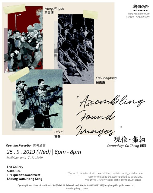 Assembling Found Images | Cai Dongdong, Lei Lei, Wang Ningde Group Exhibition | Curated by Gu Zheng, Hong Kong