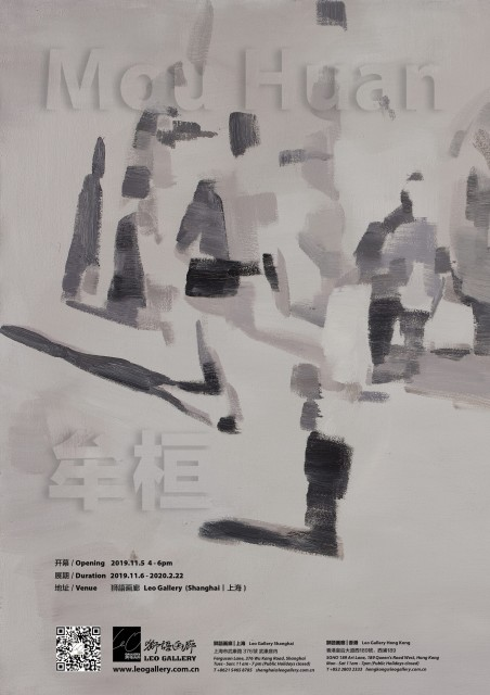 Mou Huan Solo Exhibition