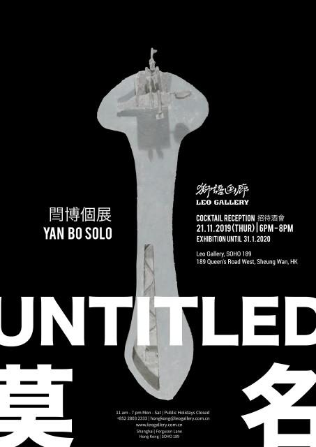 Untitled | Yan Bo Solo Exhibition, Hong Kong