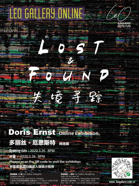 Lost and Found —— Doris Ernst Solo Exhibition, Leo Gallery Online Showroom
