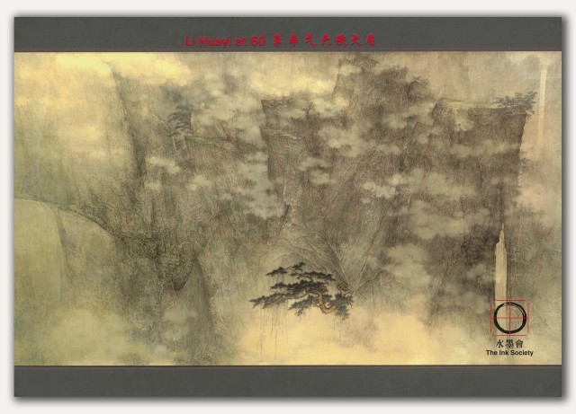 Li Huayi at 60, Paintings in the Yiqingzhai Collection