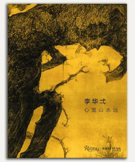 LI HUAYI - LANDSCAPES FROM A MASTER'S HEART (Traditional Chinese edition / Simplified Chinese edition)
