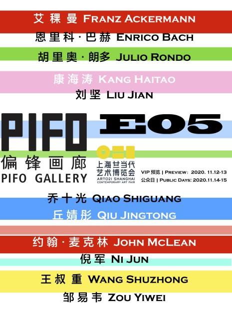 Art 021 Shanghai 2020