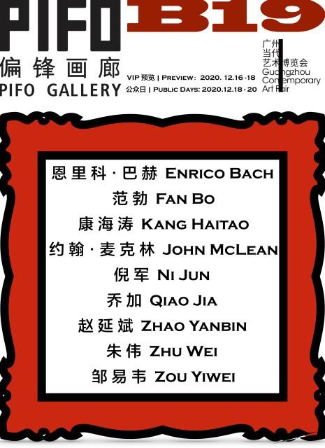 Guangzhou Contemporary Art Fair
