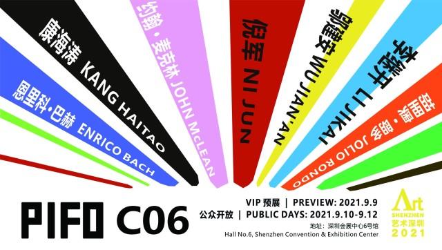 2021 Art Shenzhen