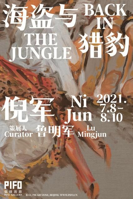 Ni Jun: Back in the Jungle