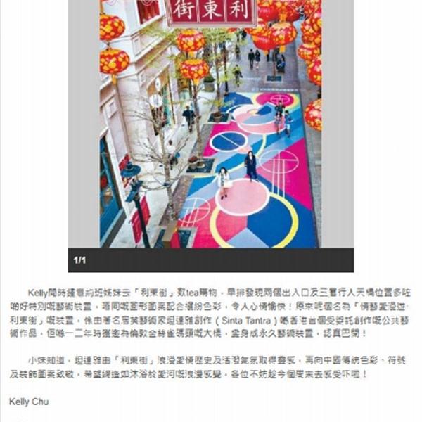 The Romantic Art of Lee Tung Avenue