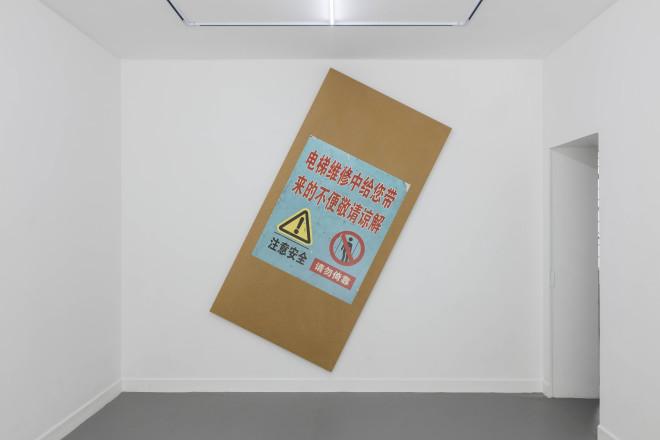 Wang Wei 王卫, Barrier 围挡, 2017
