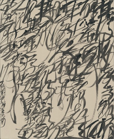 Yan Jidao, %22Finding the Terrace Locked after my Dream,%22 to the Tune of Linjiangxian 晏几道 临江仙·梦后楼台高锁