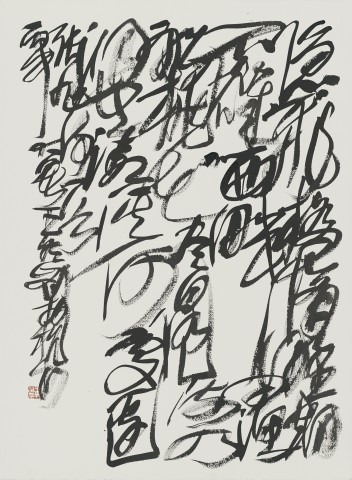 Zhang Xu, %22The Peach Blossom Stream%22 张旭 桃花溪
