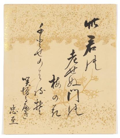 Kalligrafie, #003728 Shikishi