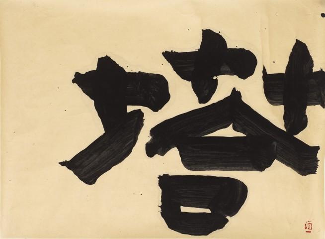 YU-ICHI (Inoue Yûichi), #015563  Tô (Pagode), 1976