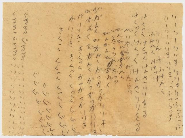 "YU-ICHI (Inoue Yûichi), #001323  Kaeru Tanjô-sai (Gedicht von Shinpei Kusano: ""Geburtstagsfeier der Frösche""), 1983"