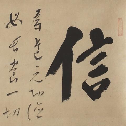 Kalligrafie, #017421 Rollbild