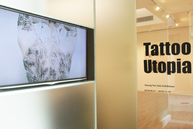 Tattoo Utopia | Huang Yan Solo Exhibition