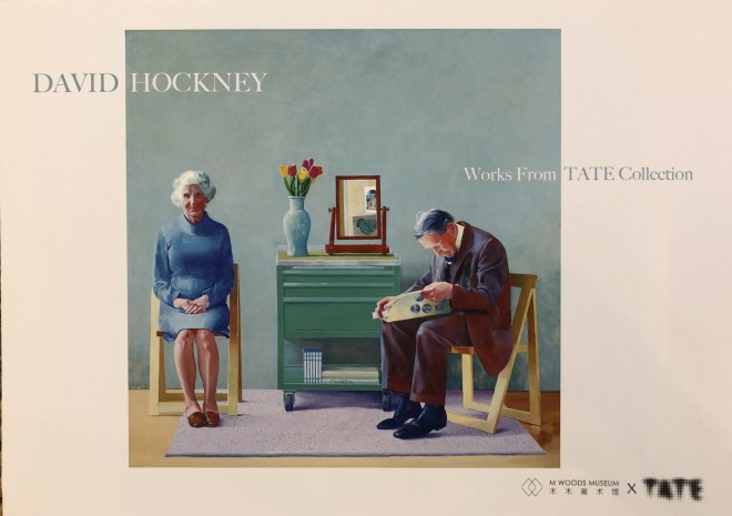 David Hockney, My Parents, 1977, 2019