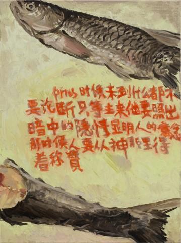 Ni Jun 倪军  Two Fish 二鱼, 2019