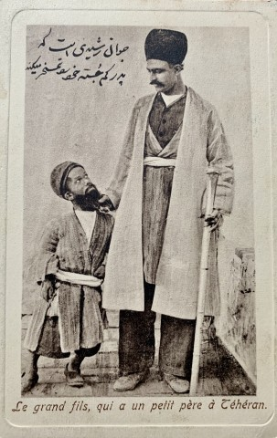 Not known, A dwarf with his tall son, Tehran, Late 19th Century