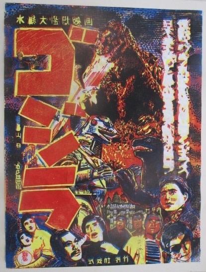 Andrew Mockett, Godzilla, 2014
