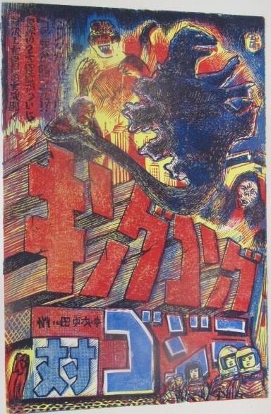 Andrew Mockett, Godzilla verses King Kong, 2014