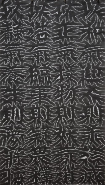 Untitled Calligraphy 3 (以和贴), 2012 Ink on rice paper, 180 x 97 cm
