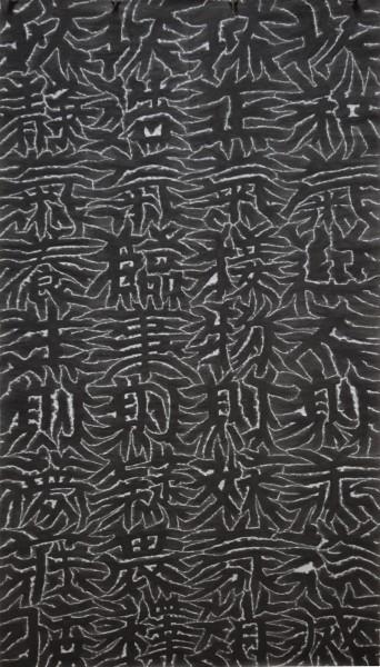 Untitled Calligraphy 3 (以和贴), 2012 Ink on rice paper, 180 x 97 cm