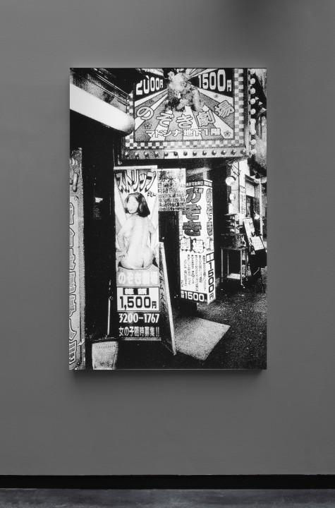 Daido Moriyama: A Journey in Ink