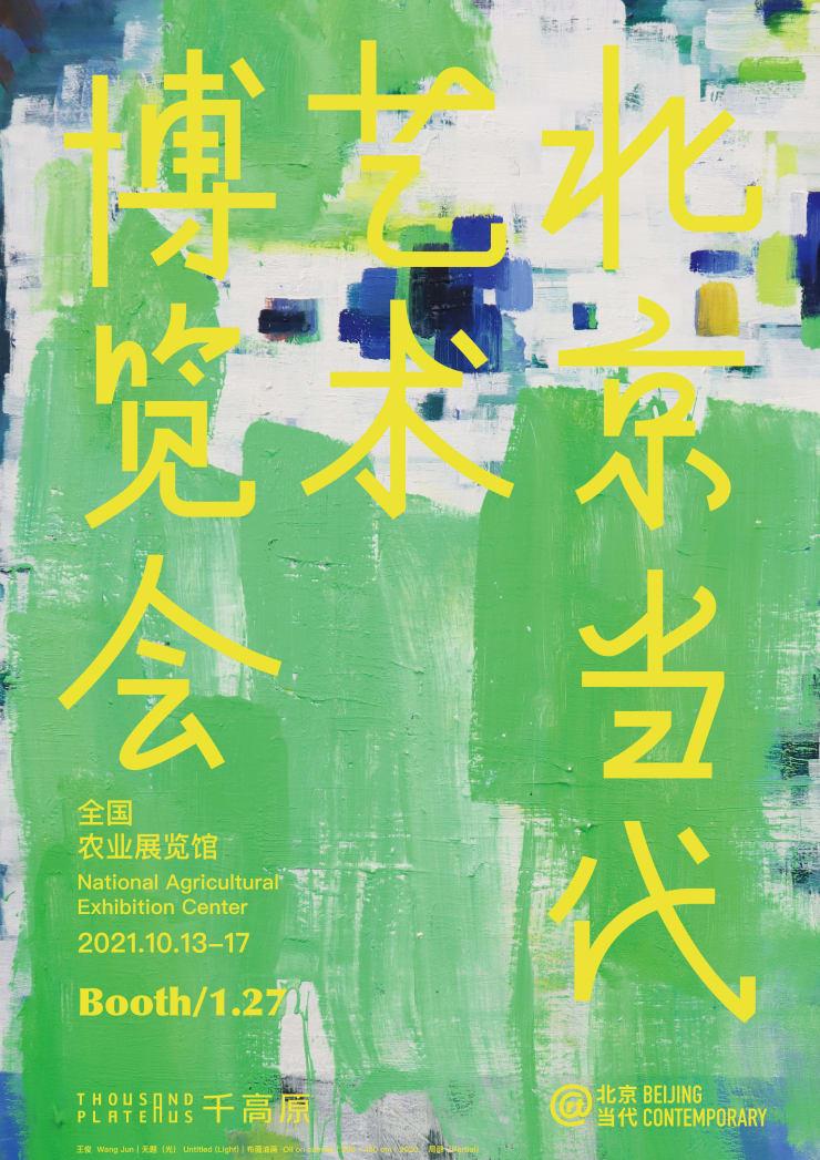Beijing Contemporary Art Expo