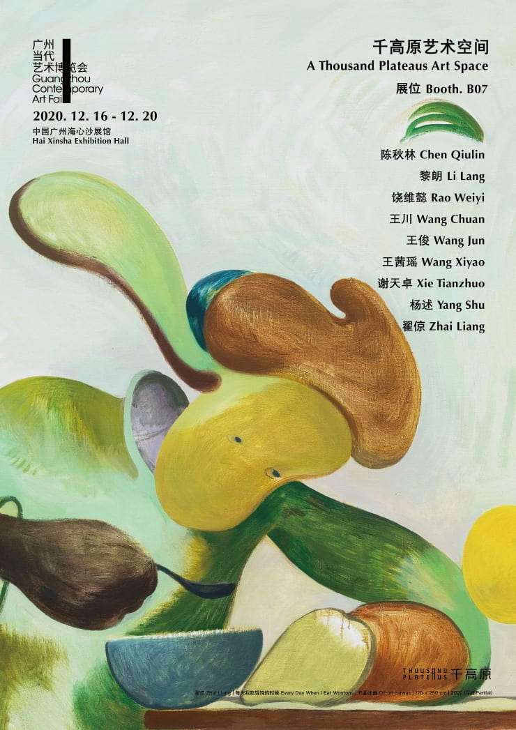 Guangzhou Contemporary Art Fair 2020