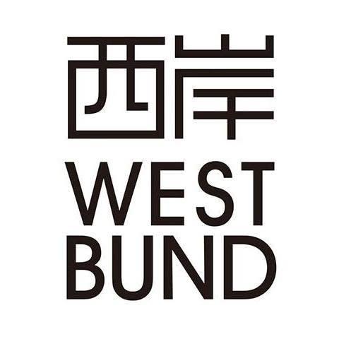 West Bund Art & Design 西岸艺术与设计博览会