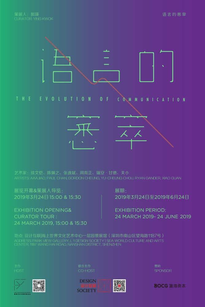 Gordon Cheung at Fy Foundation, Shenzhen, China