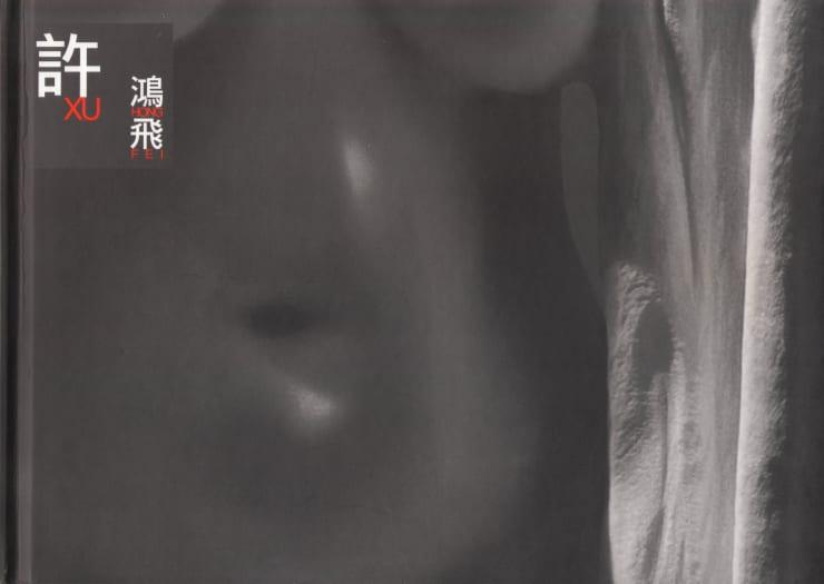 Xu Hongfei