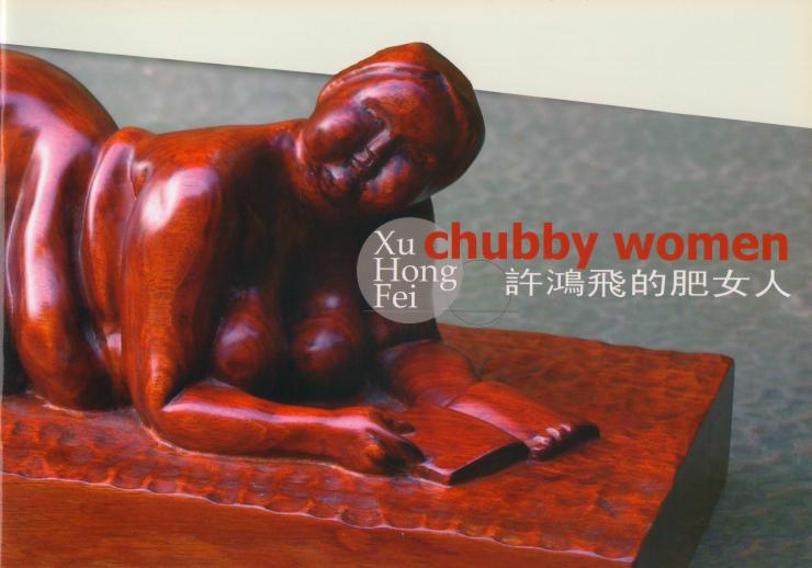 Xu Hongfei - Chubby Women