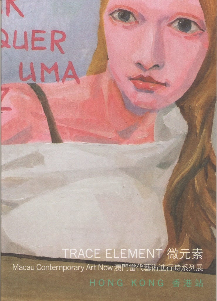Trace Element - Macau Contemporary Art Now, Hong Kong