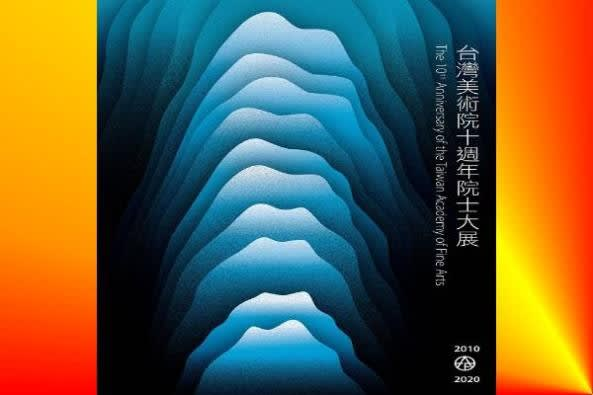 The 10th Anniversary of the Taiwan Academy of Fine Arts Exhibition