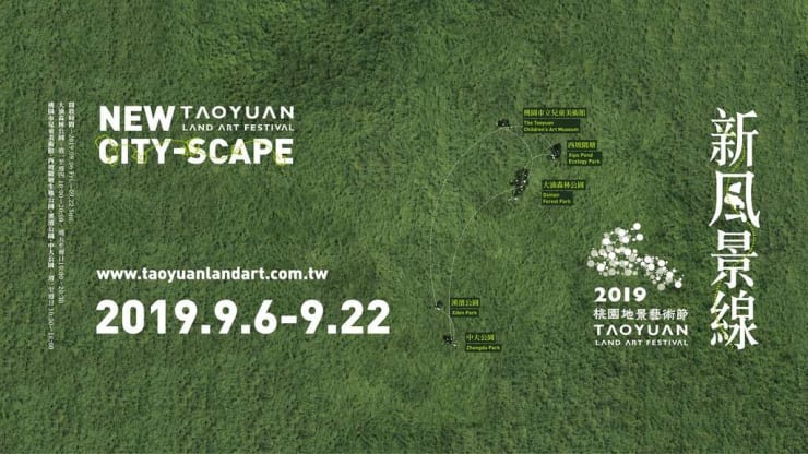 2019 Taoyuan Land Art Festival — New City-Scape