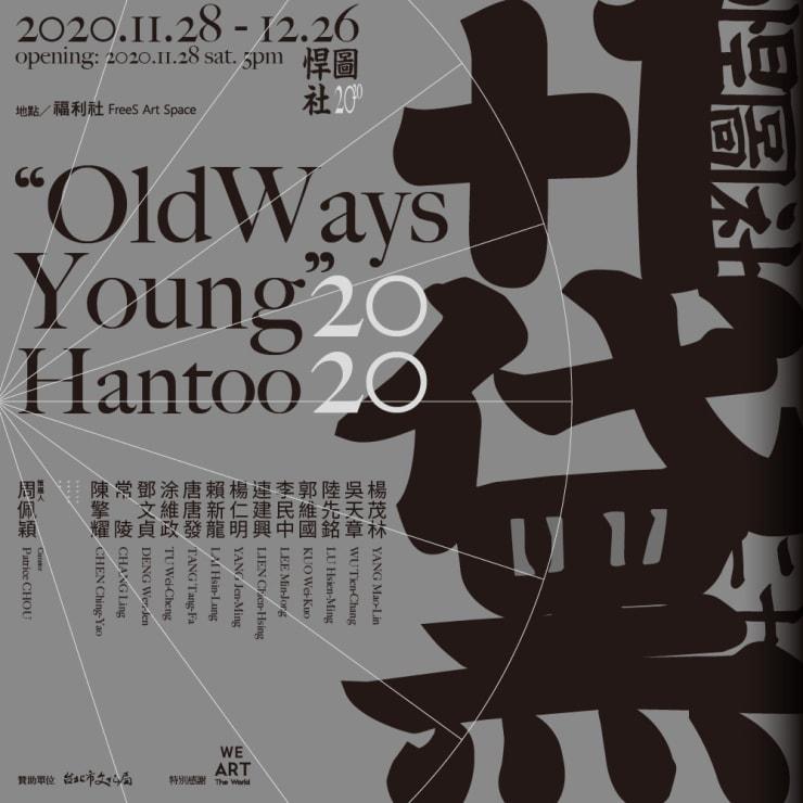 +1黛 OldWays, Young