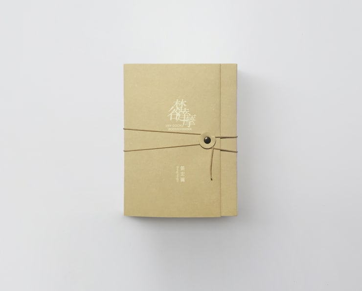 Zhang Hongtu | Van Gogh / Bodhidharma