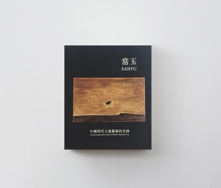 常玉|二十世紀中國現代主義的先鋒