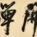 Chui Pui-Chee 徐沛之, Social Distancing – Fxxk Off 社交距離 — 彈開, 2020