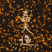 "Yoshio Okada, ""Glowing Clouds"" Box with Sprinkled Design, 2000"